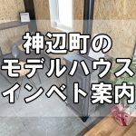 【イベント】福山市神辺町の十九軒屋モデルハウスで公開フェア開催!~10/2sat.-10/3sun.