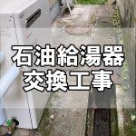 【福山給湯器サポート】石油給湯器交換工事(尾道市新高山)