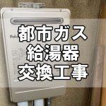 【福山給湯器サポート】都市ガス給湯器交換工事(福山市沖野上町)