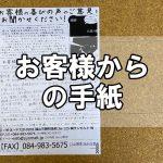 【お手紙】お客様からのお手紙~屋根の修理をして