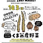 【1 DAY MARKET】ワイオリファームくまの産野菜の販売!~令和3年10月3日(日)9時~14時