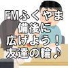 【ラジオ】FMふくやま「備後に広げよう!友達の輪♪」~9月7日(火)19時20分頃から
