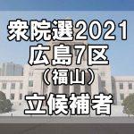 【選挙】衆議院選挙2021「福山市(広島県7区)の立候補者一覧」~10問で分かる政党との相性診断
