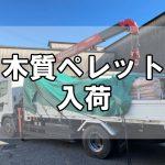 【ペレット】木質ペレット入荷!~持ち運びしやすい10kg袋にて販売