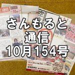 【通信】さんもると通信10月154号を発刊!~毎月お届けしているお役立ち情報誌